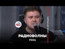 Кирилл Нечаев - Радиоволны LIVE Авторадио
