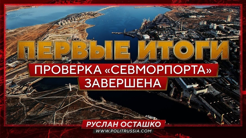 Проверка «Севморпорта» завершена: первые итоги (Руслан Осташко)