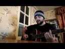 MiyaGi – Сонная лощина кавер на гитаре