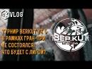 Борцовский клуб видеоблог. Турнир BERKUT YE 5 в рамках Гран-При не состоялся! Что будет с лигой