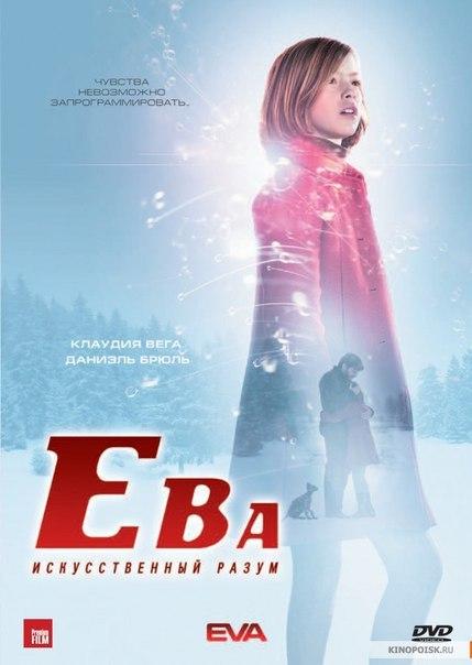 Ева: Искусственный разум (2011)