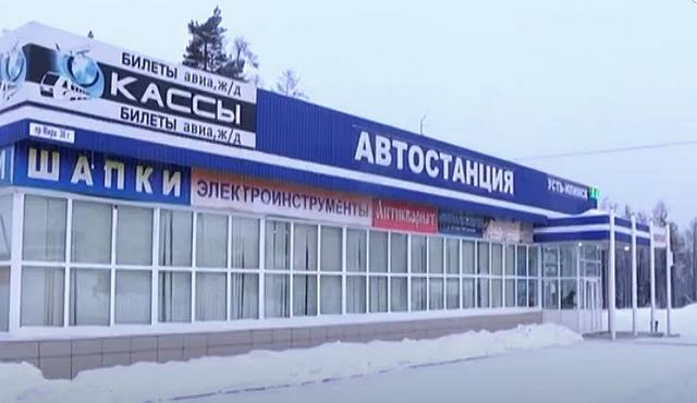 Усть-Илимск. Автостанция