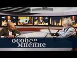 Особое мнение Алексей Венедиктов и Демьян Кудрявцев 05.09.18