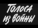Голоса из войны  1987  ВолгоградТелеФильм