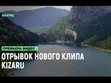 KIZARU: Отрывок нового клипа [Рифмы и Панчи]