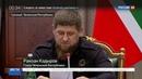 Новости на Россия 24 • В Грозном торжественно открыли Санкт-Петербургскую улицу