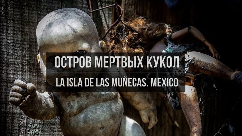 Остров мертвых кукол. Мексика | La Isla De Las Muñecas. Mexico