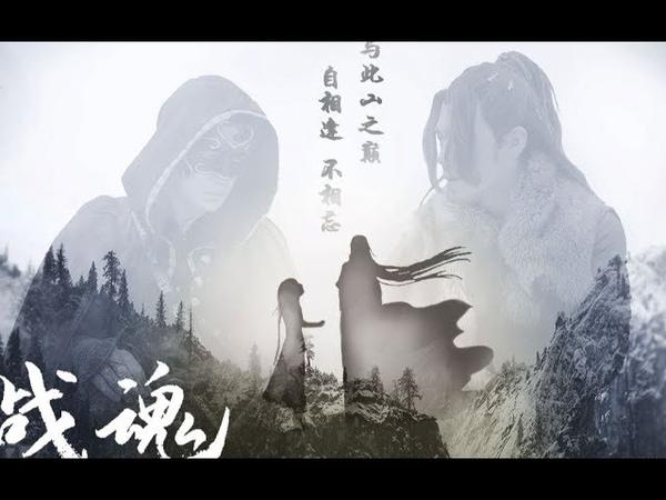 【巍澜AU】【芥子三千浮沉六记】【战魂·开篇】小鬼王X昆仑君(Part1)