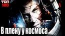 В плену у космоса Stranded 2013 ТОП 100 Трейлер