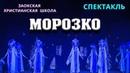 Рождественский спектакль «МОРОЗКО» Заокская христианская школа 14.01.2019