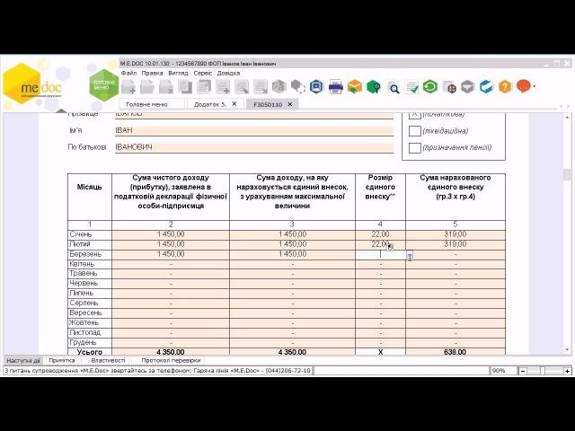 9 Створення та заповнення ЄСВ - Додаток 5 (нові форми)