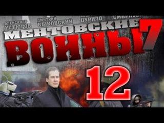 Ментовские войны 7. 12 серия NEW 2013 боевик сериал