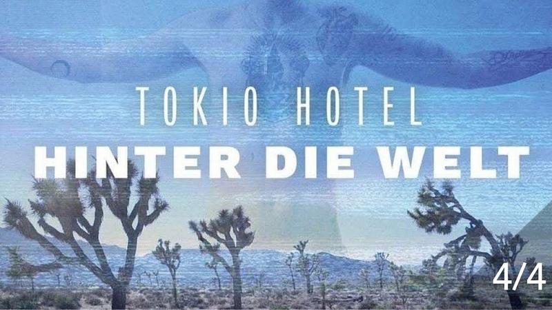 Tokio Hotel - Hinter Die Welt - Documentary - 4/4