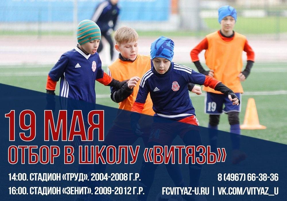 19 мая состоится отбор в футбольную школу «Витязь»