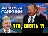 Бoмбa под Евро. Украина повышает цену за газ, Евросоюз трещит по швам и вводит новые САНКЦИИ