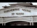 Вахта на Каме Набережные Челны первый камень заложен. Здесь будет КАМАЗ, 1971, Татарстан
