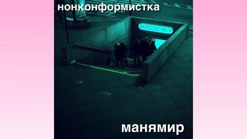 Нонконформистка - Манямир