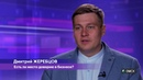 Формула успеха Дмитрий Жеребцов есть ли место доверию в бизнесе