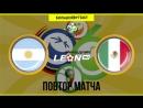 Аргентина - Мексика. Повтор матча 18 финала ЧМ 2006