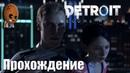 Detroit: become human - Прохождение 1➤ Заложница. Оттенки цвета.