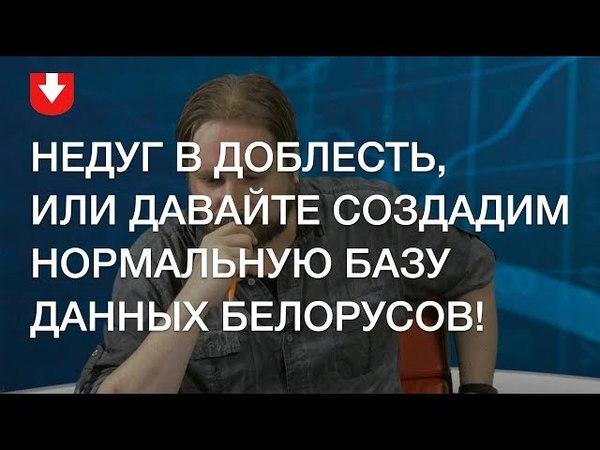 Экономика на пальцах предложила, как еще можно использовать базу данных, собираемую на белорусов