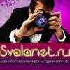 Самые свежие новости Шоу-Бизнеса на SvalaNet.Ru