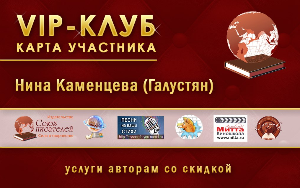 VIP-КЛУБ литераторов