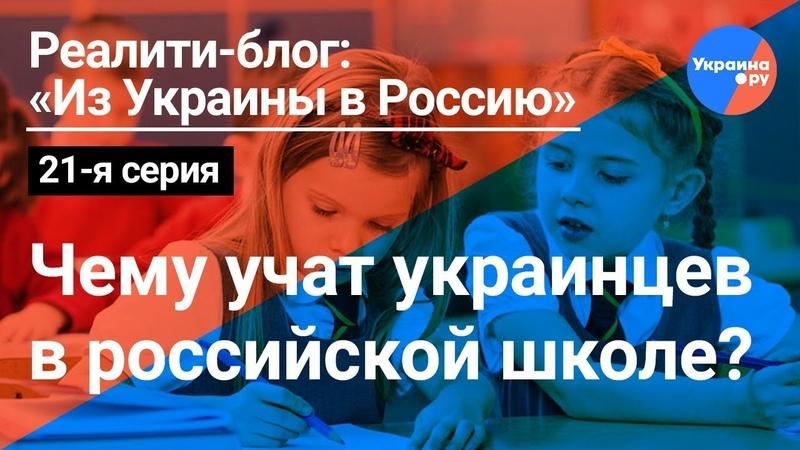 Из Украины в Россию 21 школьная программа в РФ родной язык свои герои