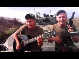 Я солдат, солдат забытой Богом страны...
