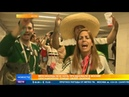 Мексиканцы всю ночь праздновали в Москве победу своей сборной