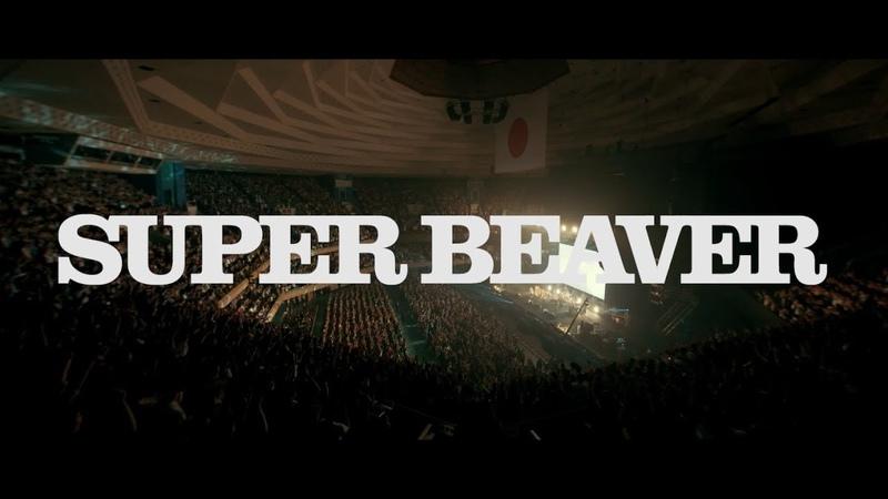 SUPER BEAVER「LIVE VIDEO 3 Tokai No Rakuda Special at 日本武道館」トレーラー