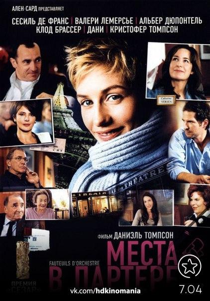 Места в партере (2005)