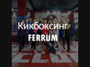 Открытый ковер по кикбоксингу в Ferrum