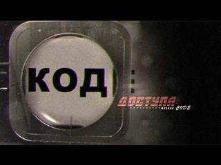 Код доступа   Ющенко, Тимошенко, Янукович: украинское танго втроём  