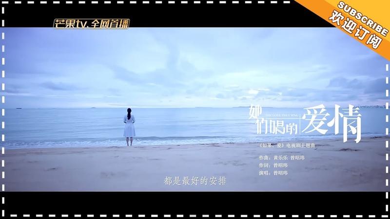 《如果,爱》主题曲MV:她们唱的爱情!张柏芝吴建豪虐恋升级 Love Won't Wait 【芒