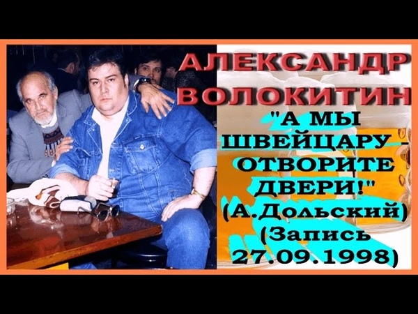 Александр Волокитин - А МЫ ШВЕЙЦАРУ - ОТВОРИТЕ ДВЕРИ! (А.Дольский) (Запись 27.09.1998)