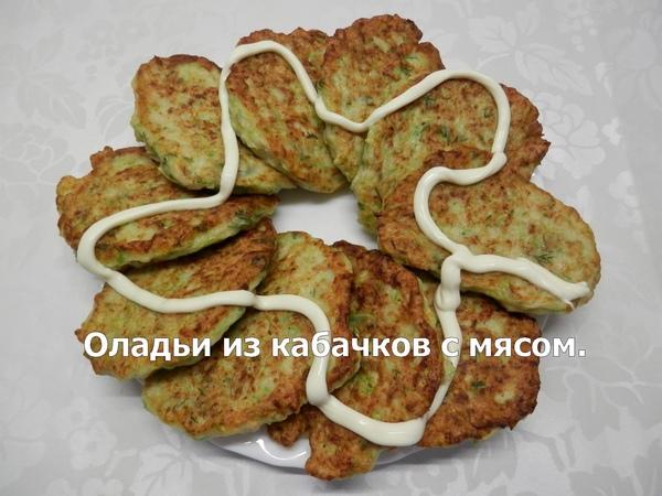 Оладьи из кабачков с мясом   Вкусные кабачковые оладьи