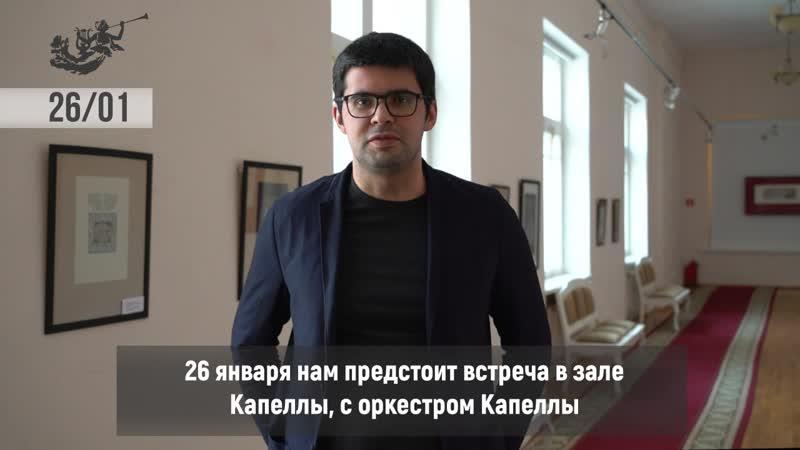 26 января. Оркестр Капеллы и Валентин Урюпин