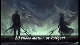 20 видов магии в фэнтези и фантастике, by Volfgert