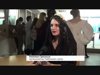Helloween party в ГУ