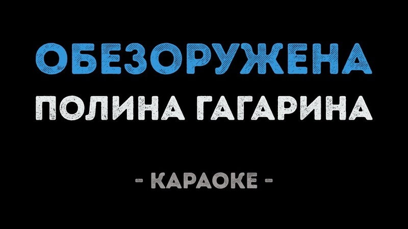 Полина Гагарина - Обезоружена (Karaoke version)