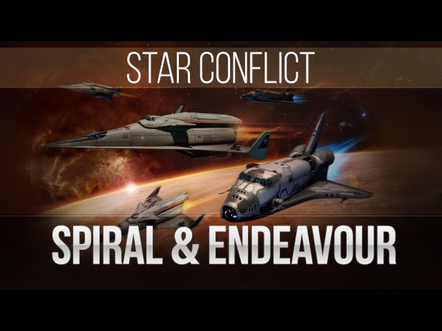 Star Conflict: Spiral и Endeavour