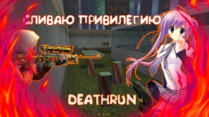 [БЕСПЛАТНАЯ ПРИВА] Counter-Strike 1.6 | Deathrun сервер: Улётный DeatHrun 16