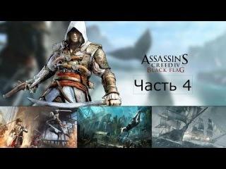 Assassin's Creed 4 Black Flag Прохождение на русском Часть 4 Контракт на убийство