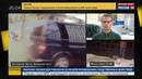 Новости на Россия 24 • Белых задержан с мечеными купюрами и доставлен в Следком