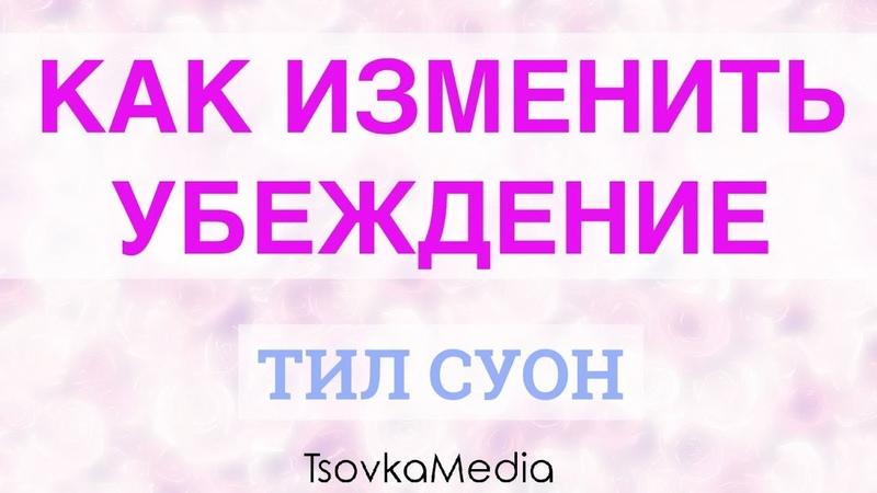 Как изменить убеждения ~ Тил Суон | TsovkaMedia