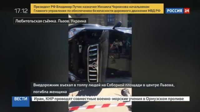 Новости на Россия 24 • Внедорожник влетел в толпу в центре Львова