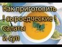 Как приготовить сыроедческие салаты и суп