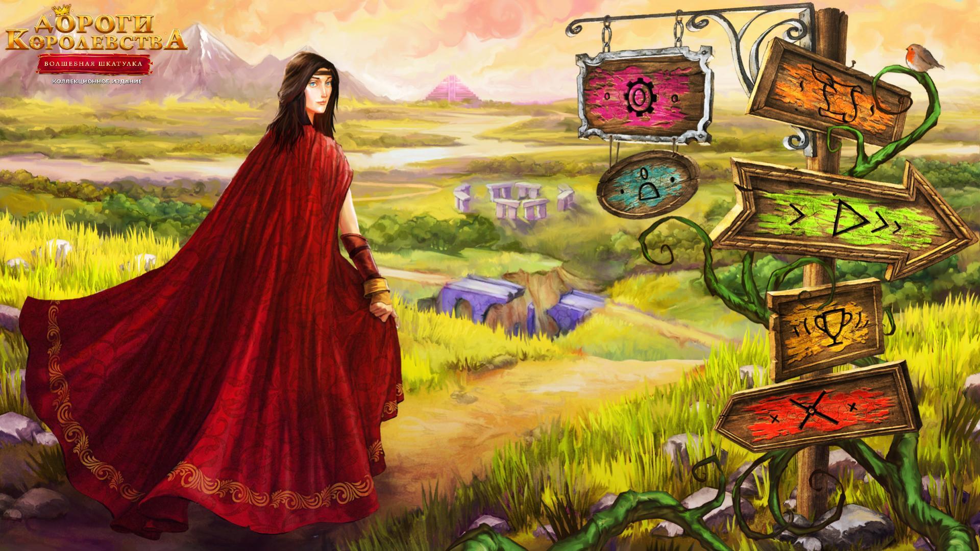 Дороги Королевства 2: Волшебная шкатулка. Коллекционное издание | Royal Roads 2: The Magic Box CE (Rus)