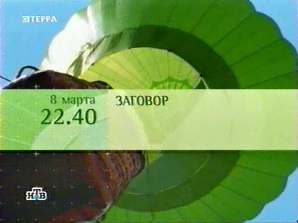 Заговор (НТВ, 5.03.2004) Анонс